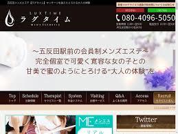 ラグタイム五反田 体験談