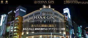 ハナギン銀座 体験談