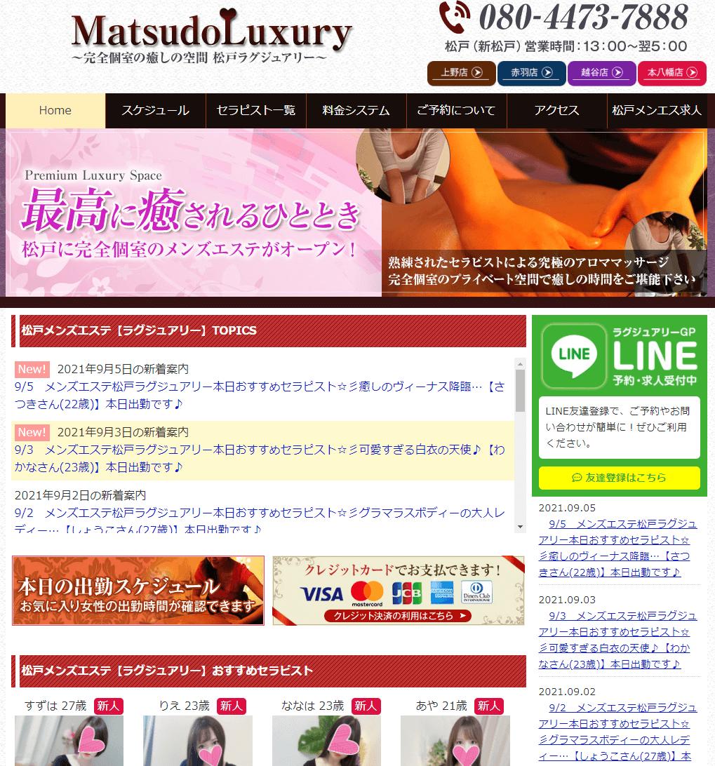 松戸ラグジュアリー体験談